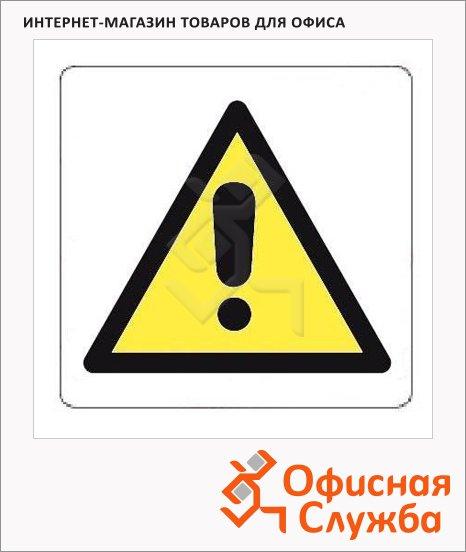 фото: Знак Внимание Apli 114х114мм самоклеящаяся пленка ПВХ, 10434
