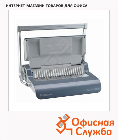 ����������� ����������� Fellowes Quasar + �� 22�, �������� �� 500�, ����������� �������