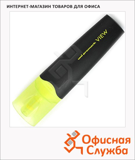 фото: Текстовыделитель Uni View Ups-200 желтый 1-5мм, скошенный наконечник, 67254