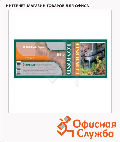 Бумага широкоформатная Lomond XL Matt Paper А0, 105 г/м2, матовая, для струйной печати, 1067мм х 45м, 1202053
