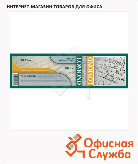 Бумага широкоформатная Lomond 297мм х 175м, 80г/м2, офсетная, 1209120