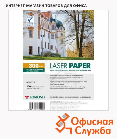 Фотобумага для лазерных принтеров Lomond А3, 150 листов, 300 г/м2, матовая, двусторонняя, 300731