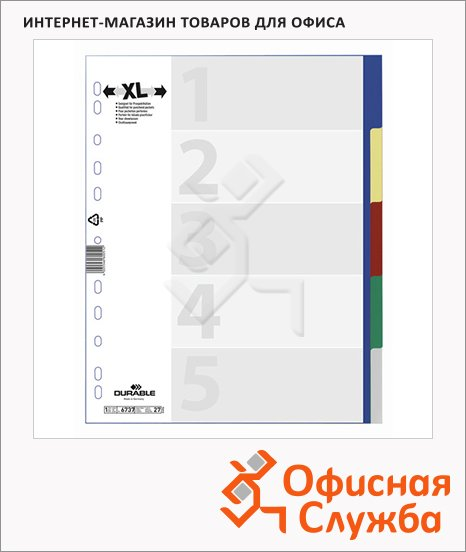 Цветовой разделитель листов Durable 5 разделов, А4+, 6737-27
