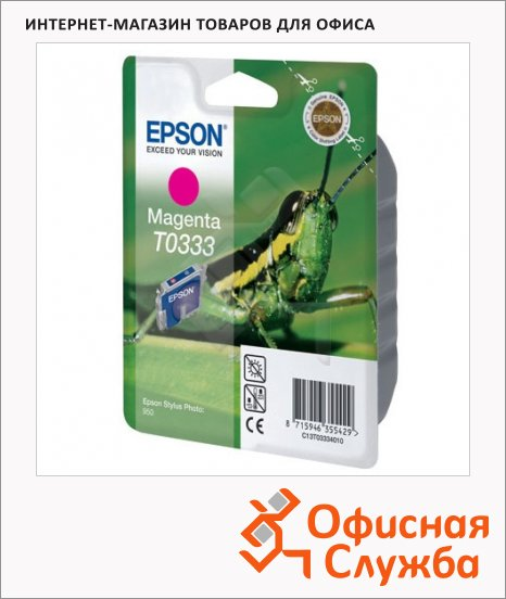 фото: Картридж струйный Epson C13 T033340 пурпурный
