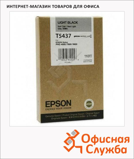 Картридж струйный Epson C13 T543700, серый