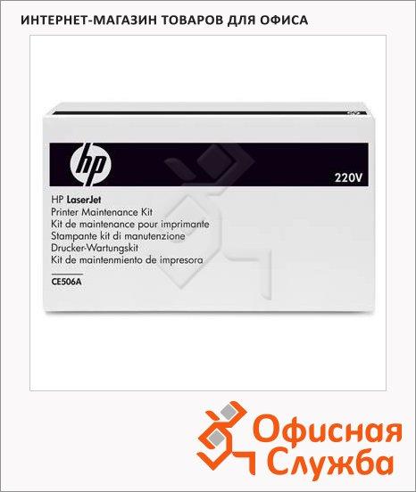 Сервисный набор Hp Maintenance Kit CE506A