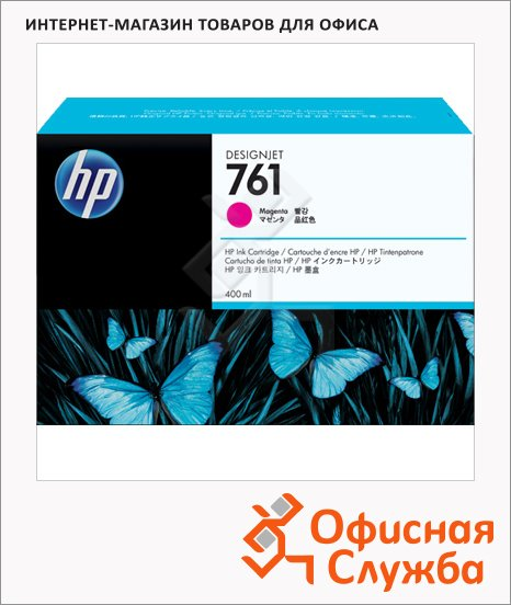 Картридж струйный Hp Designjet 761 CR271A, 3шт/уп, пурпурный