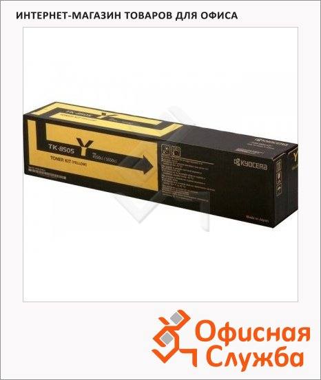 Тонер-картридж Kyocera Mita TK-8505Y, желтый