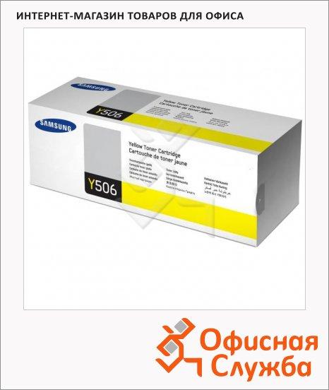 Тонер-картридж Samsung CLT-Y506S, желтый