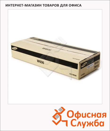 фото: Емкость для отработанного тонера Samsung CLT-W606