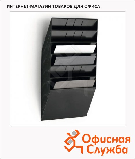 Набор лотков Durable Flexiboxx 348х95х620 мм, черные, 6 шт, 1709785060