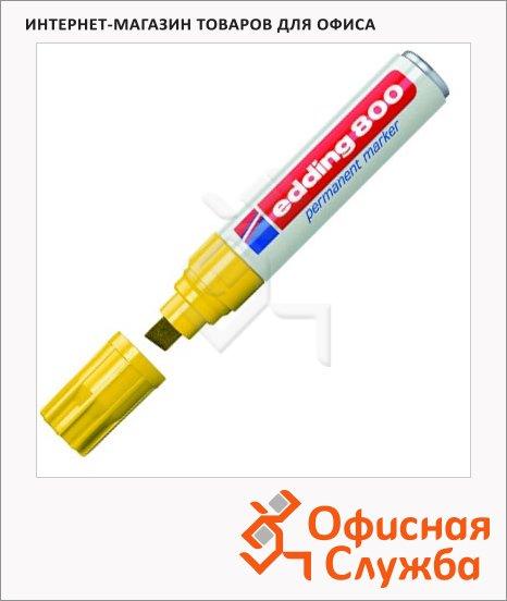 Маркер перманентный Edding 800 желтый, 4-12мм, скошенный наконечник, универсальный, заправляемый
