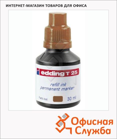 Чернила для маркеров перманентные Edding Т25 коричневый, 30мл