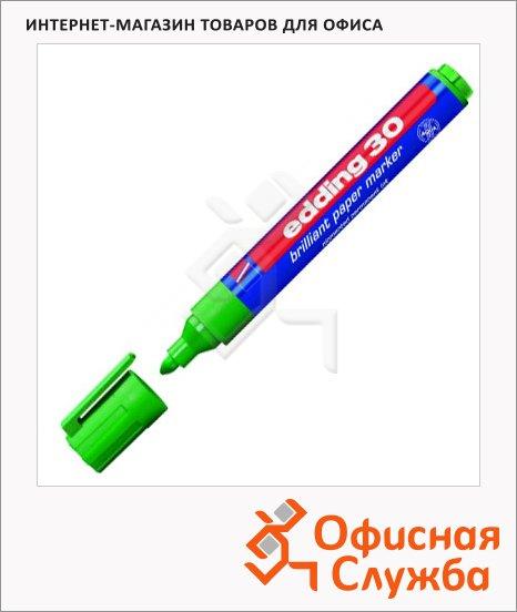 Маркер пигментный Edding 30 зеленый, 1.5-3мм, круглый наконечник
