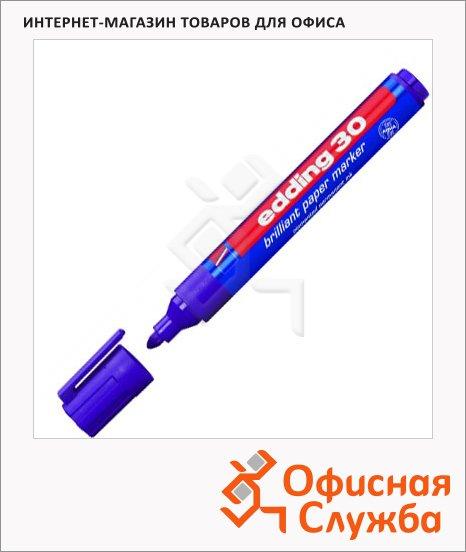 Маркер пигментный Edding 30 фиолетовый, 1.5-3мм, круглый наконечник
