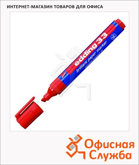 Маркер пигментный Edding 33 красный, 1-5мм, cкошенный наконечник