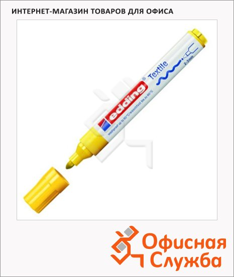 Маркер по ткани Edding 4500 неоновый желтый, 2-3мм, круглый наконечник, декоративный