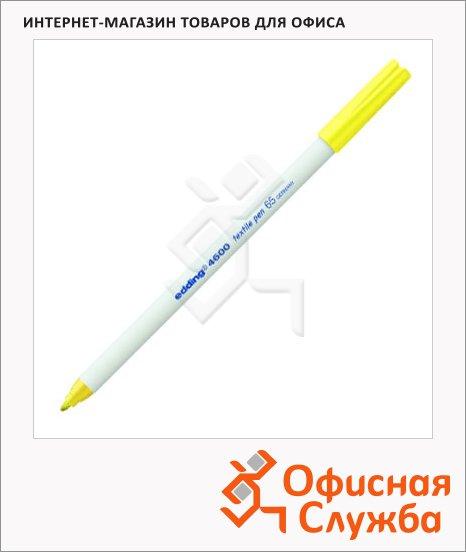 Маркер по ткани Edding 4600 неоновый желтый, 1мм, круглый наконечник, декоративный