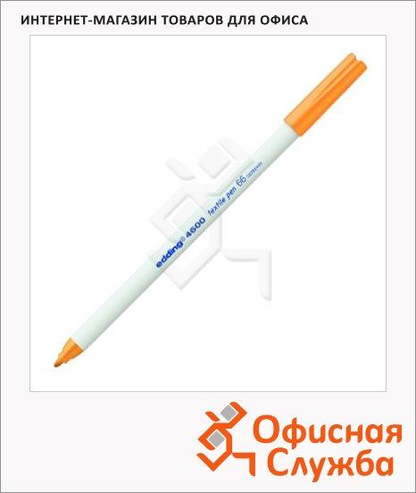 Маркер по ткани Edding 4600 неоновый оранжевый, 1мм, круглый наконечник, декоративный