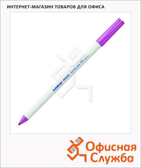 фото: Маркер по ткани Edding 4600 неоновый фиолетовый 1мм, круглый наконечник, декоративный