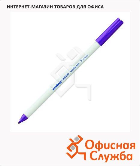 Маркер по ткани Edding 4600 фиолетовый, 1мм, круглый наконечник, декоративный
