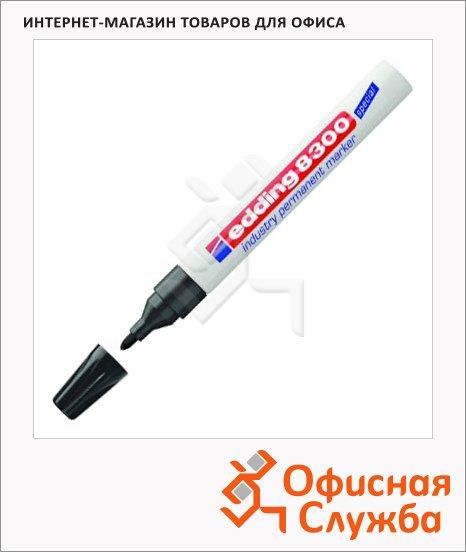 Маркер промышленный перманентный Edding 8300 черный, 1.5-3мм, пулевидный наконечник, для агрессивной среды, алюминиевый корпус