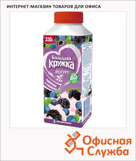 Йогурт питьевой Большая Кружка 2.5% черника-ежевика, 330г
