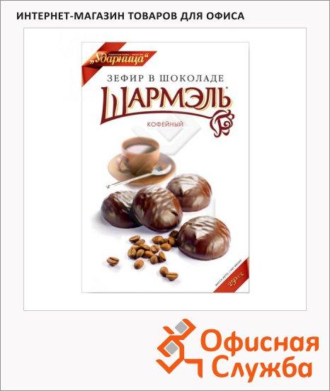 Зефир Шармэль в шоколаде кофейный, 250г