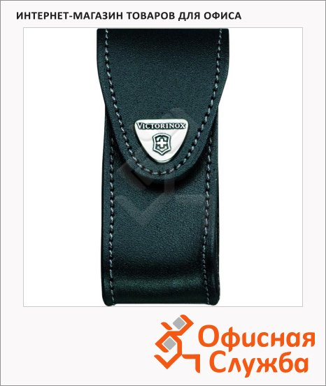 Чехол Victorinox Leather Belt Pouch 91мм, кожаный с застежкой Velkro для ножей 2-4 уровня, черный