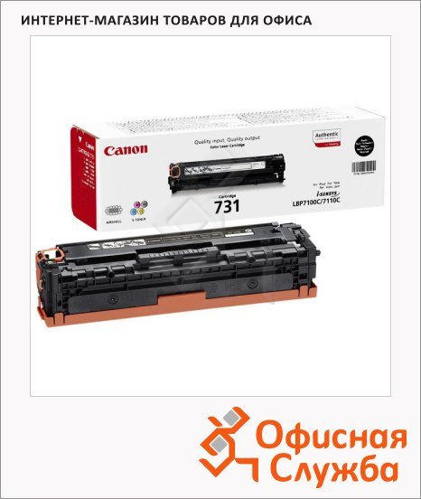 Тонер-картридж Canon 731H, черный повышенной емкости, (6273B002)