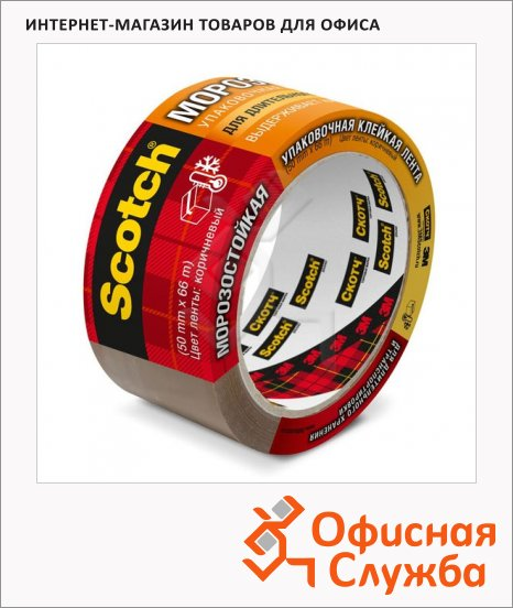 Клейкая лента упаковочная Scotch 50х66м, коричневая, морозостойкая