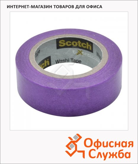 Клейкая лента декоративная Scotch Washi 15мм х10м, фиолетовая