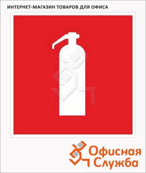 фото: Знак Огнетушитель Гасзнак 200х200мм самоклеящаяся пленка ПВХ, 10шт/уп, F04