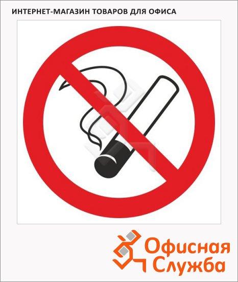 фото: Знак Запрещается курить Гасзнак 200х200мм самоклеящаяся пленка ПВХ, P01