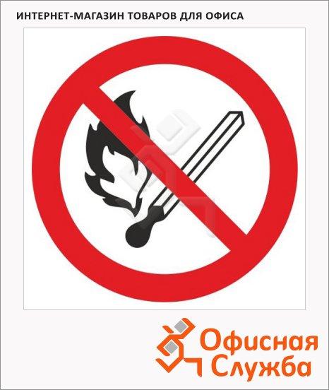фото: Знак Запрещается пользоваться открытым огнем и курить Гасзнак 200х200мм самоклеящаяся пленка ПВХ, P02