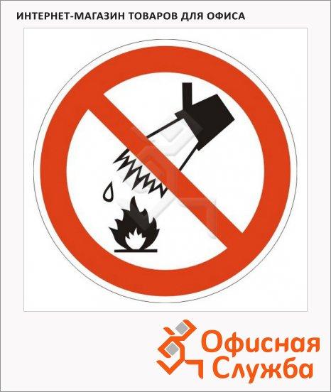 Знак Запрещается тушить водой Гасзнак 200х200мм, самоклеящаяся пленка ПВХ, P04