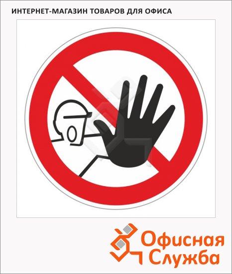 фото: Знак Доступ посторонним запрещен Гасзнак 200х200мм самоклеящаяся пленка ПВХ, P06