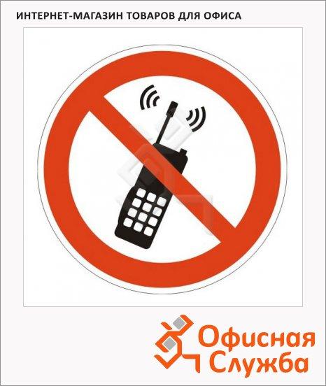 фото: Знак Запрещающий пользоваться мобильным телефоном Гасзнак 200х200мм самоклеящаяся пленка ПВХ, P18