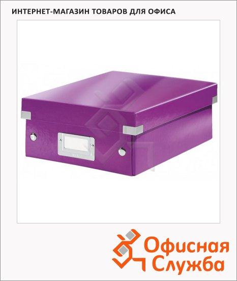 Архивный короб Leitz Click & Store-Wow фиолетовый, A4, 280x100x370 мм, 60580062