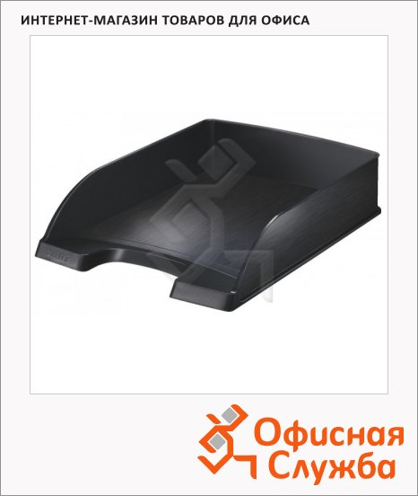 Лоток горизонтальный для бумаг Leitz Style А4, черная сталь