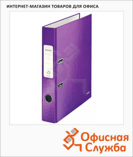 фото: Папка-регистратор А4 Leitz 180° Wow фиолетовая 52 мм, 10060062
