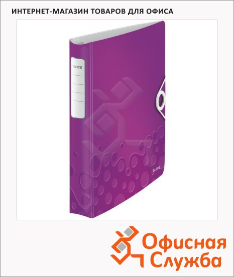 Папка на 4-х кольцах А4 Leitz Active Wow фиолетовая, 50 мм, 42400062