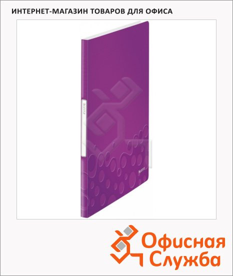 Папка файловая Leitz Wow фиолетовая, А4, на 40 файлов, 46320062