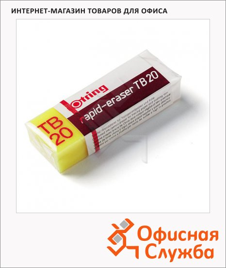 фото: Ластик Rotring Rapid TB20 белый, для карандаша, 551320