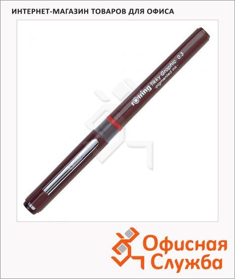 Ручка для черчения Rotring Tikky Graphic черная, 0.3мм, 814750