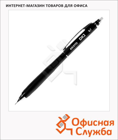 Карандаш механический Aristo Doble-Pusch 0.7мм, черный корпус