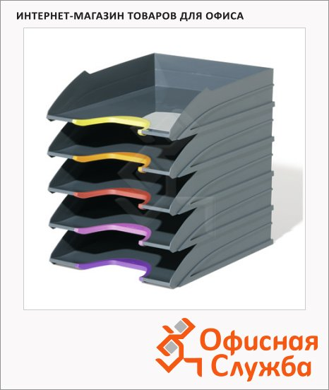 Лоток горизонтальный для бумаг Durable Varicolor А4, темно-серый, 5шт/уп, 7705-57