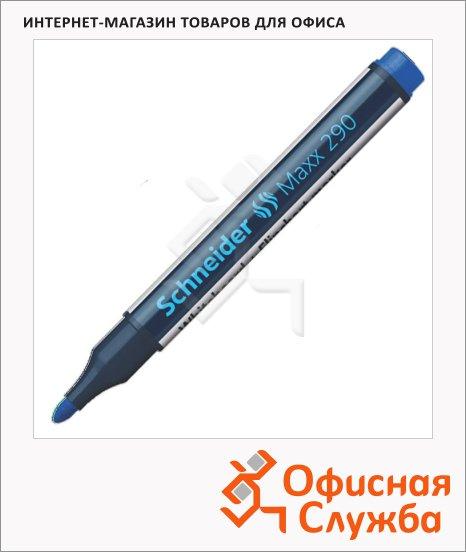 Маркер для досок и флипчартов Schneider Maxx290 синий, 2мм, круглый наконечник, cap off