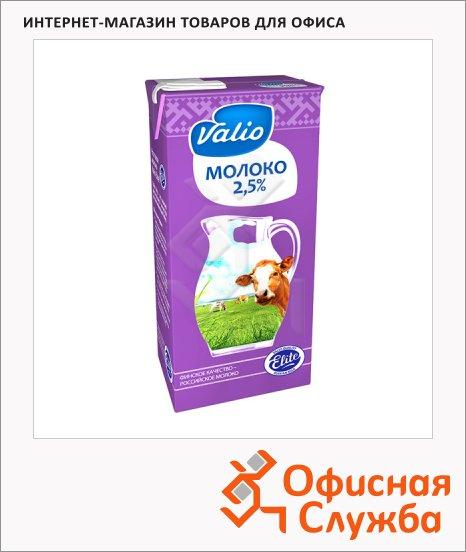 Молоко Valio 2.5%, 1л