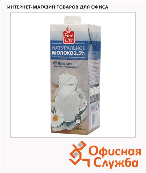 Молоко Fine Life 2.5%, 950г, ультрапастеризованное